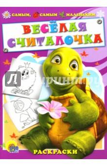 Раскраска-малышам: Весела считалочка - Инна Николаевская