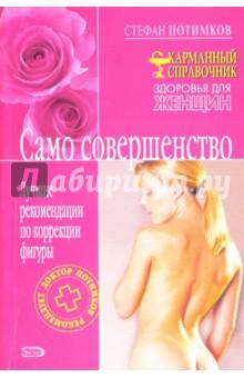 Само совершенство: Лучшие рекомендации по коррекции фигуры - Стефан Потимков