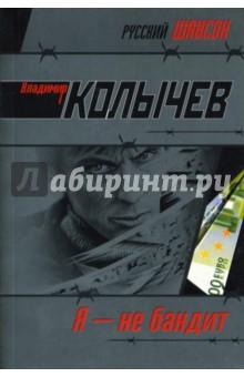 Я - не бандит - Владимир Колычев