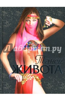 Танец живота - Дарья Нестерова