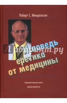 Исповедь еретика от медицины - Роберт Мендельсон