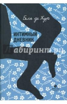 Интимный дневник. Записки лондонской проститутки - Бель де Жур
