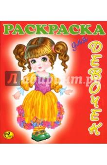 Раскраска для девочек: Куклы 1