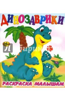 Раскраска малышам: Динозаврики