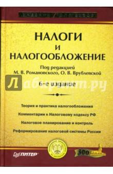Налоги и налогообложение: Учебник для вузов - Михаил Романовский