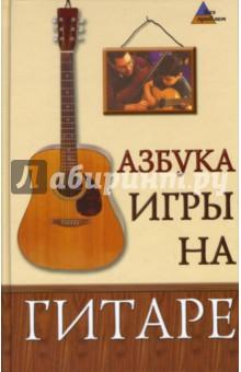 Азбука игры на гитаре - Алексей Чавычалов