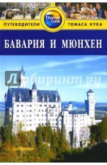 Бавария и Мюнхен: Путеводитель - Бентли, Кэтлинг, Локе