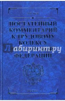 Постатейный комментарий к Трудовому кодексу Российской Федерации - Алексей Гуев