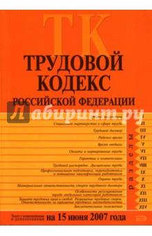 Принят Государственной Думой 21 декабря 2001 года.