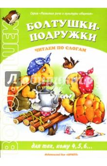 Болтушки-подружки - Елена Янушко