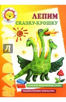 Лепим сказку-крошку - Кротов, Лыкова