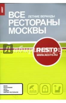 Все рестораны Москвы: Летние веранды 2007