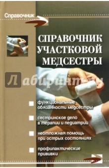 Справочник участковой медсестры - Виктор Мицьо