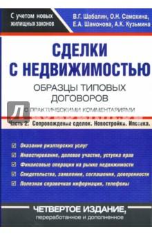 Сделки с недвижимостью: Образцы типовых договоров с практическими комментариями: Часть 2 - Вадим Шабалин