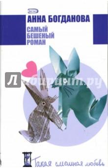 Самый бешеный роман: Роман - Анна Богданова