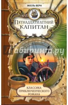 Пятнадцатилетний капитан - Жюль Верн