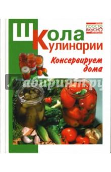 Консервируем дома - Ирина Румянцева