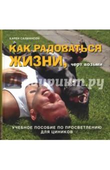 Купить Карен Салмансон: Как радоваться жизни, черт возьми. Учебное пособие по просветлению для циников ISBN: 978-5-98124-219-9
