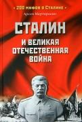 Арсен Мартиросян: Сталин и Великая Отечественная война
