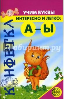Конфетка. Учим буквы интересно и легко: А-Ы - Наталья Жуковская