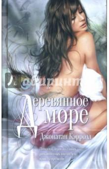 Деревянное море: Роман - Джонатан Кэрролл