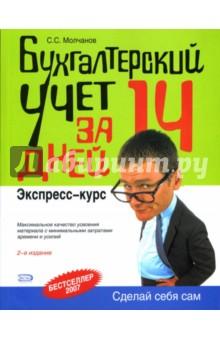 Бухгалтерский учет за 14 дней. Экспресс-курс - Сергей Молчанов