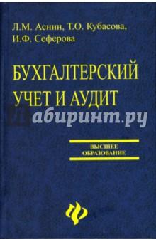 Бухгалтерский учет и аудит: Учебное пособие
