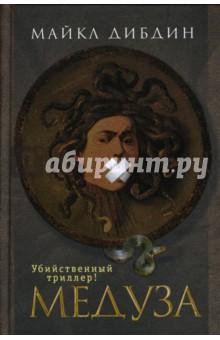 Медуза - Майкл Дибдин
