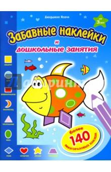 Забавные наклейки: Рыбка - Исачи Джорджия