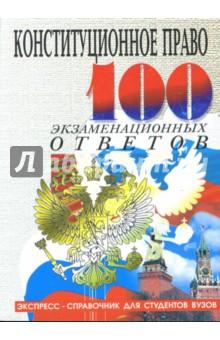 Конституционное право: Учебное пособие - Михаил Смоленский