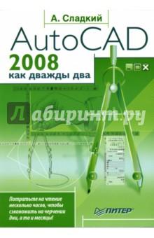 AutoCAD 2008 как дважды два - Андрей Сладкий