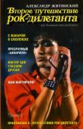 Александр Житинский: Второе путешествие рокдилетанта, или Альманах рокдилетанта: музыкальный роман