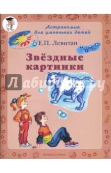 Звездные картинки - Ефрем Левитан