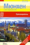 Хаас, Шустер, Шварц: Мюнхен и его окрестности. Путеводитель