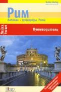 Бергманн, Блеек, Цитцльшпергер: Рим. Ватикан. Пригороды Рима. Путеводитель