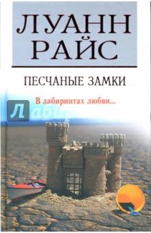 Песчаные замки: Роман - Луанн Райс