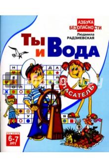 Ты и вода: Для детей 6-7 лет - Людмила Радзиевская