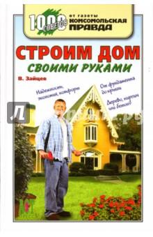 Строим дом своими руками - Владимир Зайцев