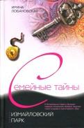 Ирина Лобановская - Измайловский парк обложка книги