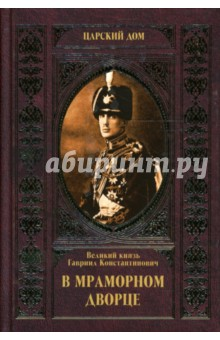 В Мраморном дворце - Гавриил Романов