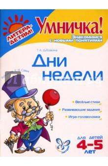 Дни недели: Для детей 4-5 лет - Татьяна Дубовкина