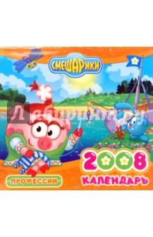 Календарь Смешарики 2008: Профессии