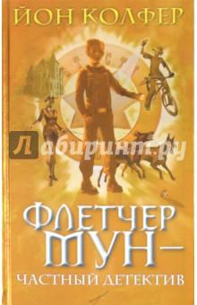 Частный детектив книга
