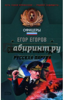 Симметричный удар. Русская партия: Роман - Егор Егоров
