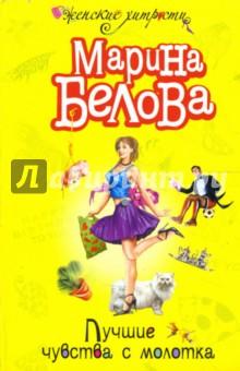 Лучшие чувства с молотка: Повесть - Марина Белова