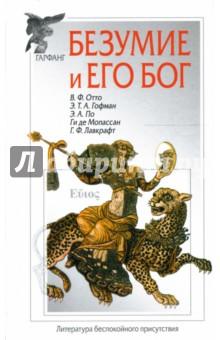 Безумие и его бог - Лавкрафт, Мопассан, Гофман, По, Отто