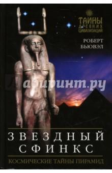 Звездный сфинкс: Космические тайны пирамид - Роберт Бьювэл