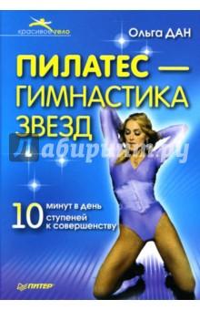 Пилатес - гимнастика звезд - Ольга Дан