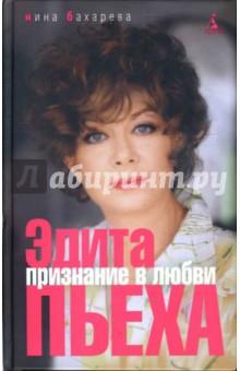 Эдита Пьеха. Признание в любви - Нина Бахарева