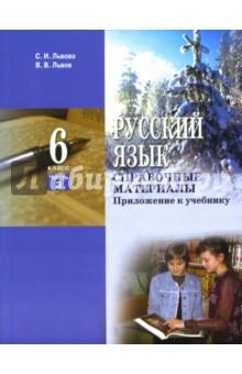 Русский язык львова 6 класс учебник гдз